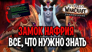 КАК ПОДГОТОВИТЬСЯ К ПЕРВОМУ РЕЙДУ WOW! ВСЕ, ЧТО НУЖНО ЗНАТЬ в World of Warcraft: Shadowlands
