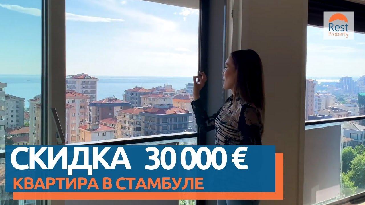 цена квартир в стамбуле