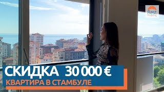 Недвижимость в Турции. Квартира в Стамбуле в модном центре с видом на море и город || RestProperty