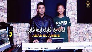 DOUZI - Loukan Ja Galbak cover anas el amine -!- دوزي - لوكان جا قلبك[Official Video]
