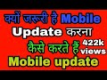 How To Update Your Android Phone In Hindi