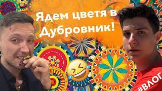 РАПЪРИ ЯДЯТ ЦВЕТЯ В ДУБРОВНИК!!!! Влог