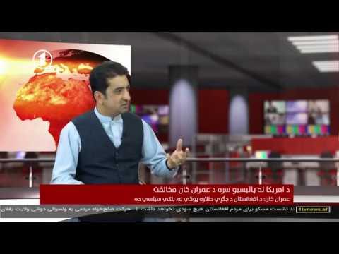 Afghanistan Pashto News 26.08.2018 د افغانستان خبرونه