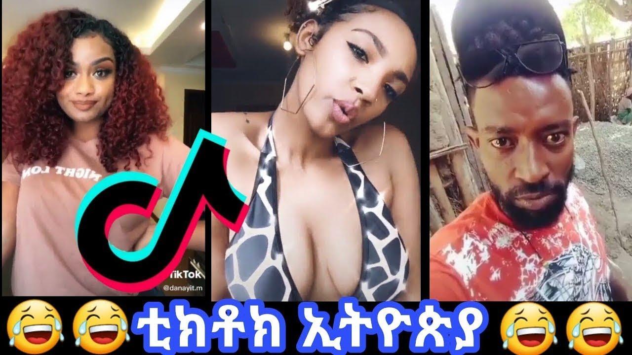 አለመሳቅ አይቻልም! 15 #Ethiopian funny #tiktok #amharic funy #ethiopian_tiktok    #gope #funny #toktok