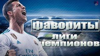 Фавориты Лиги Чемпионов 2017/2018