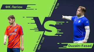 Полный матч ФК Легіон 1 6 Duzain Fasad Турнир по мини футболу в городе Киев