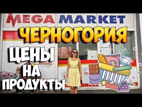 Черногория цены на продукты 2019. Будва обзор цен в магазине