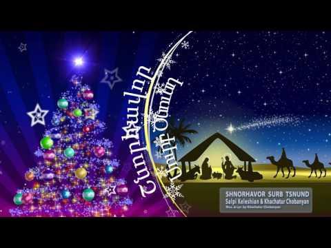 Shnorhavor Surb Tsnund   Salpi Keleshian U0026 Khachatur Chobanyan Շնորհավոր Սուրբ Ծնունդ