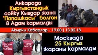 кыргыз кыздары москвада жалаптар