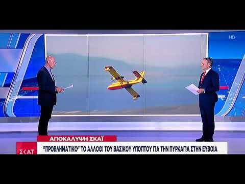 Newpost.gr - Καταρρίπτεται το άλλοθι υπόπτου για την πυρκαγιά στην Εύβοια