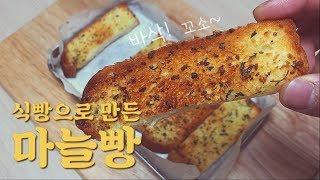 [얌얌봇] 바삭! 꼬소! 식빵으로 마늘빵 만들기: How to cook garlic bread with white bread