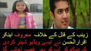 Iqrar Ul Hassan about Zainab Case in Kasur || Zainab || Zainab father speaks with Iqrar-ul-Hasan