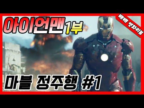 마블 시네마틱 유니버스 첫번째 이야기ㅣ아이언 맨ㅣ(시리즈요약,영화리뷰,결말포함)
