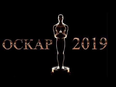 Оскар 2019 : итоги и мое мнение о победителях и главных призерах