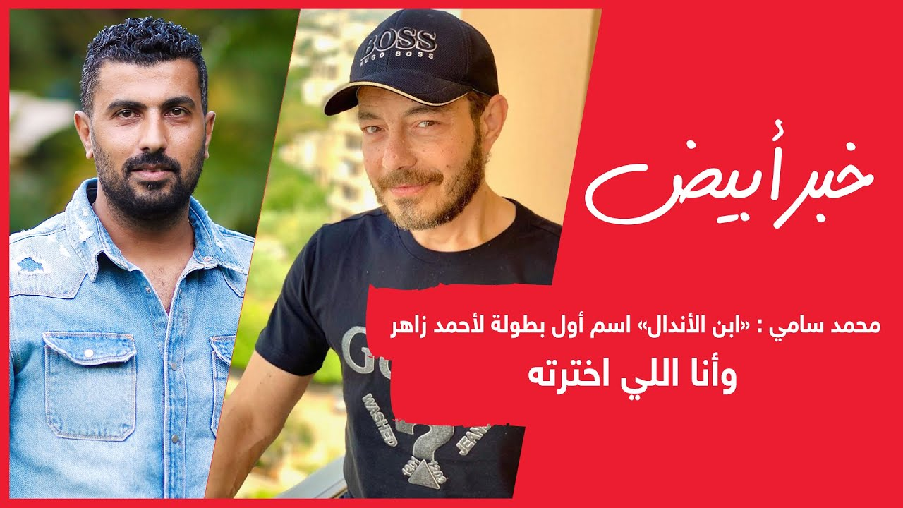 محمد سامي : «ابن الأندال» اسم أول بطولة لأحمد زاهر وأنا اللي اخترته