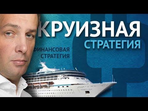Круизная Финансовая Стратегия Максима Шеина. Инвестиции в путешествия. #БРОКЕРТВ - Видео приколы ржачные до слез