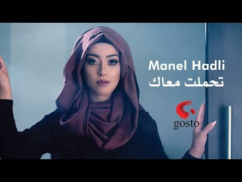 Manel Hadli Thamalt Maak - منال حدلي تحملت معاك Exclusive Music Video