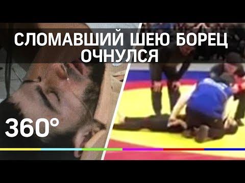 Очнулся борец, сломавший шею на турнире в Петербурге