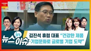 """김진석 휴럼 대표 """"건강한 제품·기업문화로 글로벌 기업…"""