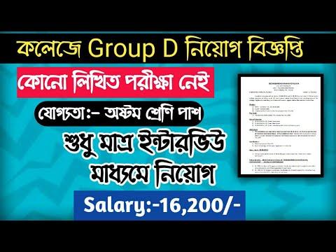west-bengal-government-job-vacancy-news-ll-asmita-360-ll-2019-must-watch-ll-8th-pass-qualification