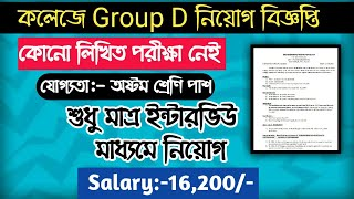 West Bengal Government job vacancy news ll Asmita 360 ll 2019 Must Watch ll 8th Pass Qualification