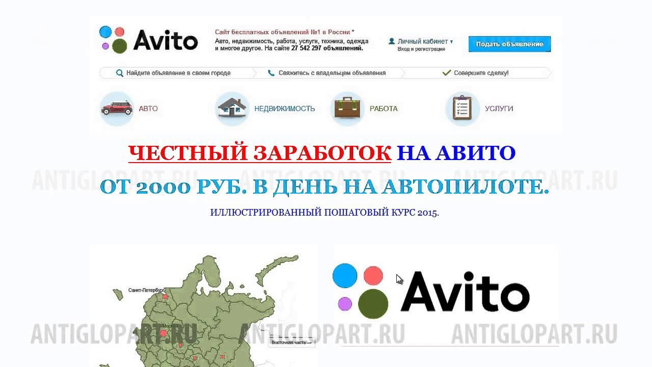 Как можно Заработать на Автопилоте | Честный Заработок на Авито от 2000 Рублей в День