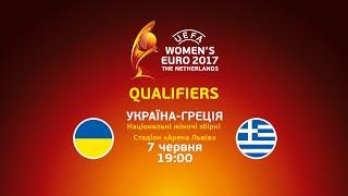 Україна - Греція. Кваліфікація на Євро-2017 | Ukraine - Greece. Women