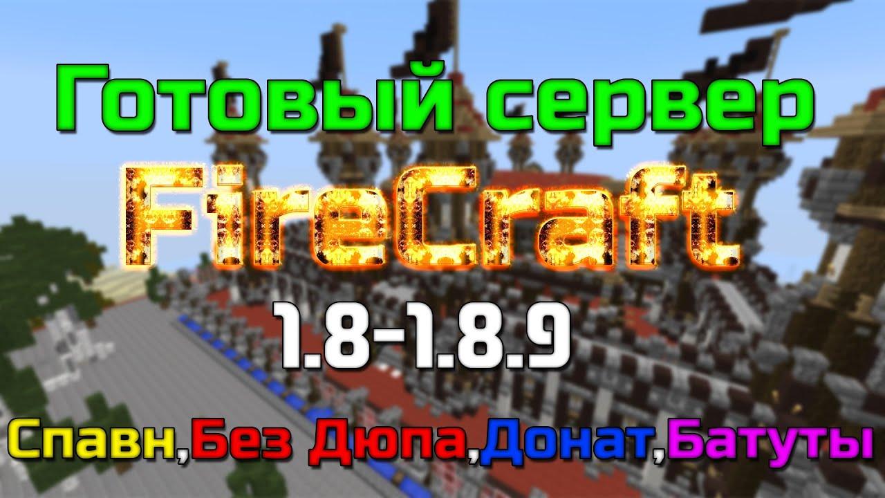 1. 7-1. 8готовая сборка сервера minecraft » minecraft doudle.
