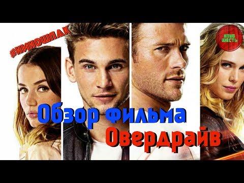 """Обзор фильма """"Овердрайв"""", 2017 год (#Киношлак)"""