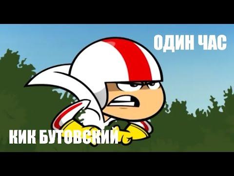 Кик бутовски мультфильм википедия