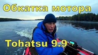 Обкатка лодочного мотора Tohatsu 9,9 и РЫБАЛКА