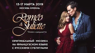 Легендарный мюзикл «Romeo & Juliette» на французском языке в Москве
