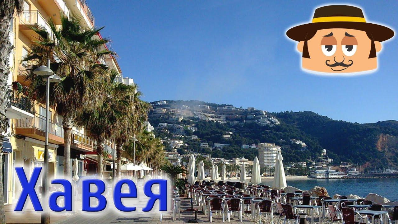 Holidays in Javea Mayer reviews