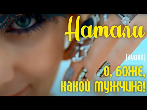 09 Натали - О, Боже, какой мужчина! (аудио)