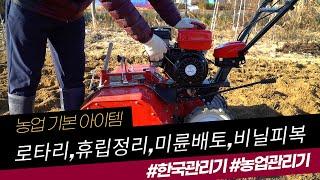한국관리기 로터리 배토기 작업 휴립기 사용법 관리기 비…