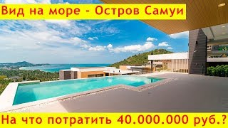 На что потратить 40 миллионов рублей? Отдых на море - Остров Самуи | Вилла на Самуи 2019