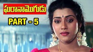 Gharana Mogudu Telugu Movie | Part 5/12 | Chiranjeevi | Nagma | Vani Viswanath