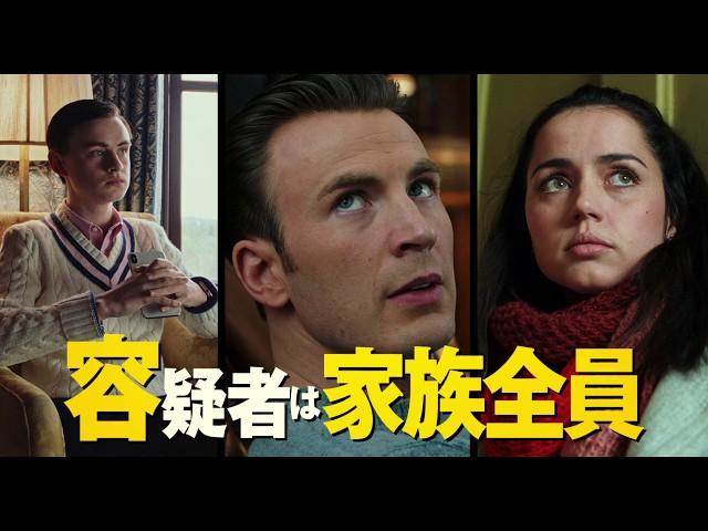映画『ナイブズ・アウト/名探偵と刃の館の秘密』予告編(60秒)