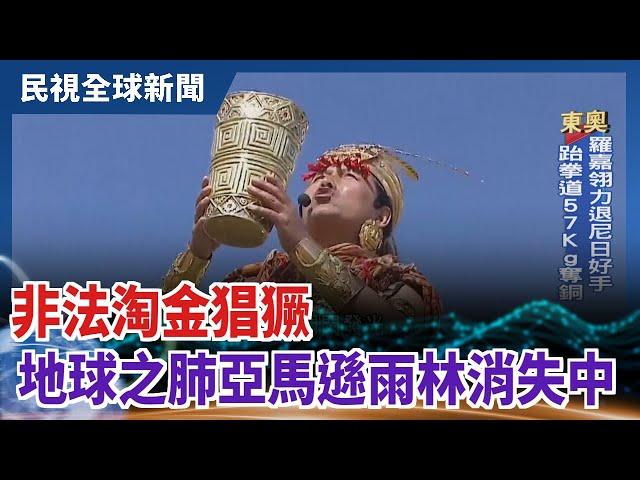 """【民視全球新聞】非法淘金猖獗 """"地球之肺""""亞馬遜雨林消失中 2021.07.25"""