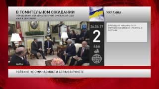 Рейтинг упоминаемости стран в русскоязычном интернете за 26 июня