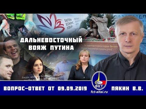 Валерий Пякин. Дальневосточный вояж Путина