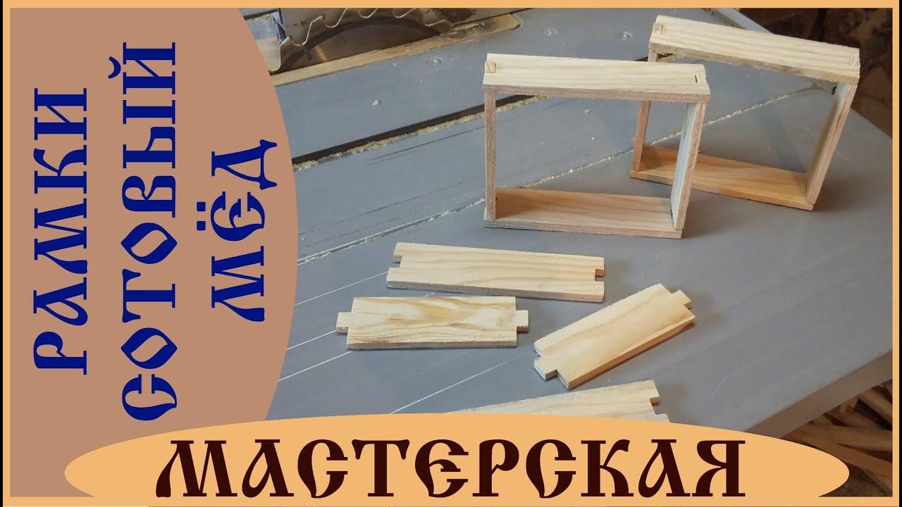 Евро Рамки для улья под Сотовый Мёд с мини рамками для сотового .