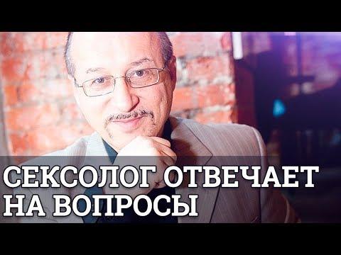 Сексолог отвечает на вопросы || Юрий Прокопенко 18+