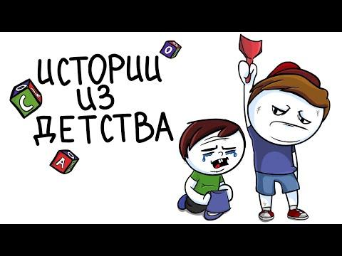 Истории из детства (Анимация)