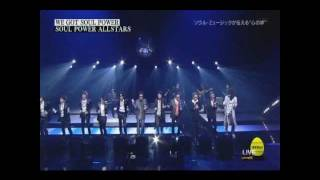WE GOT SOUL POWER  ~ Soul Power Allstars ~