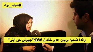 ألم، حسرة وخيبة أمل! والدة ضحية بريمن عدي خالد لDW عربية: