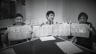 日本の最高峰の卓球大会「全日本卓球選手権大会」が今年(2017年)も1月...