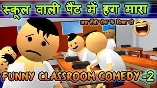 MAKE JOKES THE CLASS ROOM BAKAITI NEW|| ANGRY MASTER JI ||TOP FUNNY VIDEO|| MAKE SPOOF OF