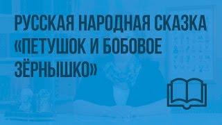 Русская народная сказка «Петушок и бобовое зернышко». Видеоурок  по чтению 1 класс