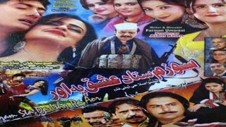 Pashto Islahi Telefilm SWAZAM STA DA ISHQ PA AOR - Jahangir Khan - Pushto Islahi Movie